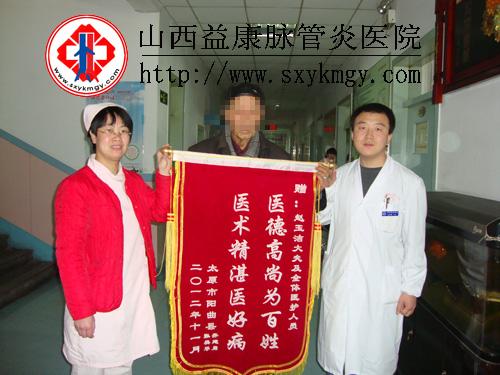 山西太原阳曲县齐某某送山西益康脉管炎医院的锦旗