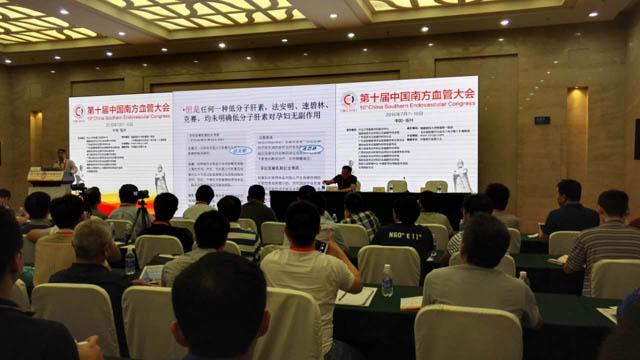 山西益康脉管炎医院应邀参加第十届中国南方血管大会