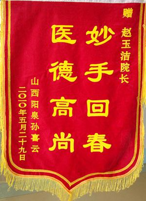 糖尿病足、脉管炎患者为山西益康脉管炎医院赠送锦旗