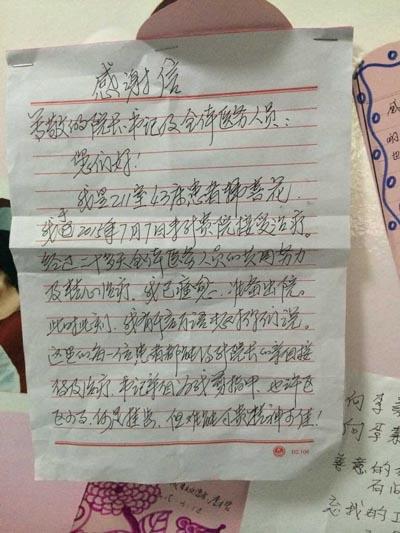 患者韩某某写给山西益康脉管炎医院及医护人员的感谢信