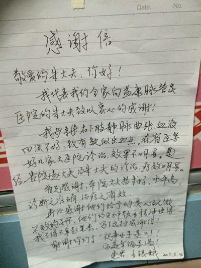 一封静脉曲张患者家属致我院医生的感谢信