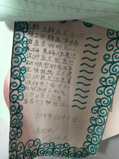 患者赠诗歌感恩山西益康脉管炎医院医护人员