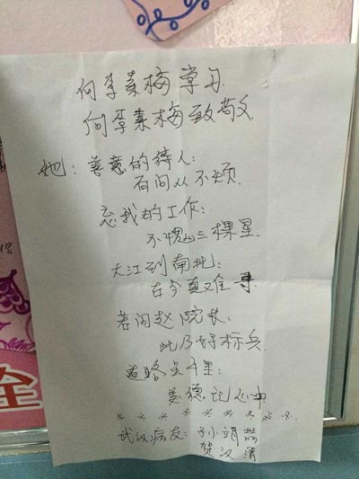 武汉患者写给我院护理人员的特殊感谢信
