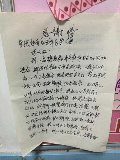糖尿病坏疽患者写给医院领导及医护人员的感谢信