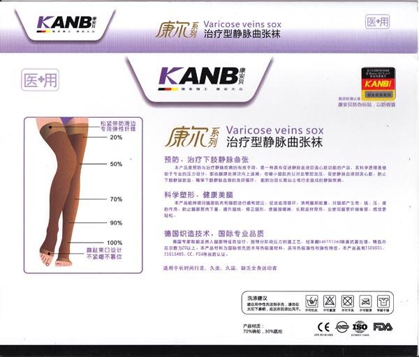 康安贝治疗型静脉曲张袜