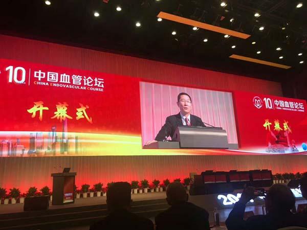山西益康脉管炎医院应邀参加2017年中国血管论坛(CEC)